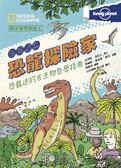 國家地理探險王:如何成為恐龍探險家