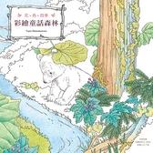 花鳥四季彩繪童話森林