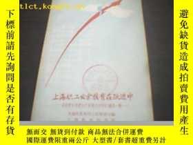 二手書博民逛書店罕見上海職工業餘教育在躍進中—業餘教育促進生產展覽會資料彙編第一