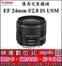 《映像數位》Canon EF 24mm f/2.8 IS USM 廣角定焦鏡頭 【彩虹公司貨】 A