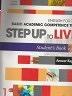 二手書R2YBb 2013年三版《Step Up to Live Student