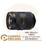 ◎相機專家◎ SONY SAL1635Z2 變焦鏡頭 卡爾蔡司 16-35mm T* F2.8ZA SSM II 公司貨