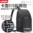 攝彩@卡登D15斜肩包 CADEN 單眼相機包 1機3鏡 防潑水表層 耐磨材質 行李艙 可掛腳架 收納水壺