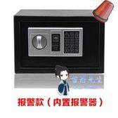 保險櫃 全鋼20ED小型迷你保管箱嵌入電子密碼家用入牆床頭保險箱櫃T 3色