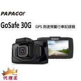 PAPAGO GOSAFE 30G 行車記錄器 GPS測速照相提醒-贈32G