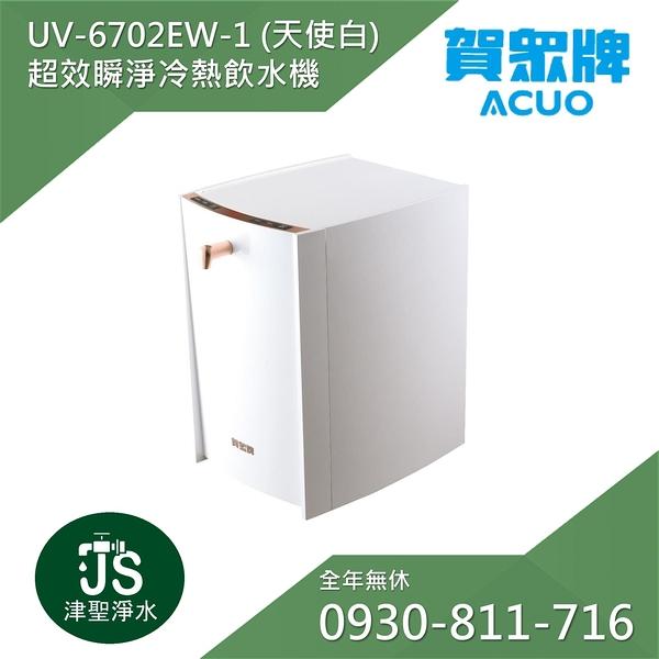 【津聖】賀眾牌UV-6702EW-1超效瞬淨冷熱飲水機(白)【給小弟我一個報價的機會】【LINE ID: s099099】