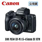 9/30前登錄送原電+威秀電影票x2 CANON EOS M50 EF-M 15-45mm STM 單眼相機 台灣代理商公司貨