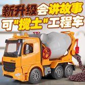 超大號水泥車罐車攪拌車翻斗卡車汽車模型男孩 LQ1751『夢幻家居』