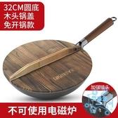 不粘鍋 老鐵鍋手工老式炒鍋無涂層不粘鍋家用鍋具炒鍋電磁爐灶通用   艾森堡