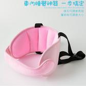 【頭部固定帶】汽車用安全座椅頭部固定器 嬰兒幼童小學生適用 睡覺保護帶 車載枕頭