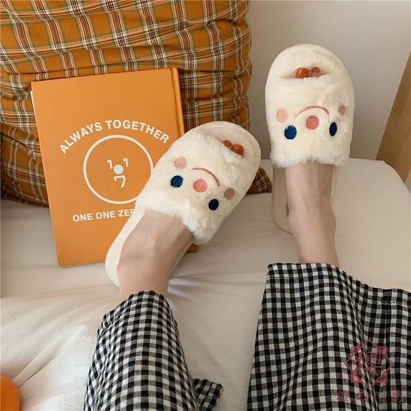棉拖鞋可愛笑臉少女冬居家用防滑一字棉鞋【櫻田川島】