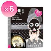 【coni beauty】活力修護黑面膜5入/盒-(六盒)