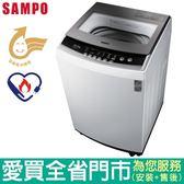 聲寶12.5KG微電腦洗衣機ES-B13F含配送到府+標準安裝【愛買】
