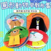布書 圓形動物撕不破立體書床邊故事嬰兒玩具-321寶貝屋
