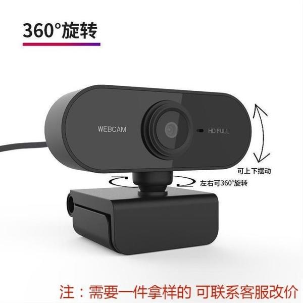直播電腦攝像頭 200萬自動定焦1080P視頻網絡教學會議網課攝像頭 1995生活雜貨