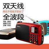 全波段老人老年充電插卡新款便攜式迷你半導體新款小型隨身聽調頻廣播唱戲機音樂播放器