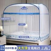 免安裝蒙古包蚊帳1.8m床家用新款1.5m防摔兒童可折疊2米紋賬1.2米 LannaS YTL