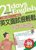 (二手書)英文面試很輕鬆