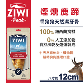 【SofyDOG】ZiwiPeak巔峰 乖狗狗天然潔牙骨-煙燻鹿蹄