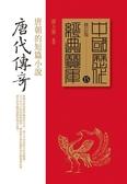 (二手書)唐代傳奇:唐朝的短篇小說