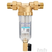 黃銅前置篩檢程式全屋中央家用大流量反沖洗自來水凈水器 麥琪精品屋