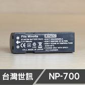 KONICA MINOLTA 柯尼卡美能達 NP-700 DB-NP700 台灣世訊 日製電芯 副廠鋰電池 (一年保固)