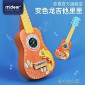尤克里里 彌鹿兒童木質玩具初學吉他尤克里里樂器 快速出貨YJT
