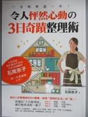 【書寶二手書T6/設計_NSY】令人怦然心動的3日奇蹟整理術_石阪京子