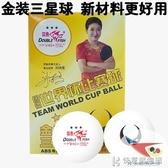 金裝三星球3世界杯比賽新材料ABS有縫球V40   快意購物網