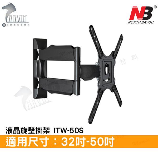 《NB》液晶電視架 液晶螢幕旋壁掛架  32吋-50吋/ITW-50S