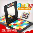 益智玩具 對戰魔方 魔術方塊 魔術方塊桌遊 對戰魔方拼圖 對戰拼圖 腦力大作戰 桌遊【塔克】