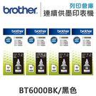 【預購商品6/15開始陸續出貨】Brother BT6000BK 4黑 原廠盒裝墨水 /適用 DCP-T300/DCP-T500W/DCP-T700W/MFC-T800W