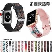 Apple Watch Series 錶帶 S6錶帶 S5錶帶 S4錶帶 S3錶帶 多圖款 蘋果錶帶 38mm 40mm 42mm 44mm