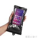 手機防水袋可裝充電寶大號觸屏套下雨外賣騎手專用美團快遞防雨包 蘿莉小腳丫