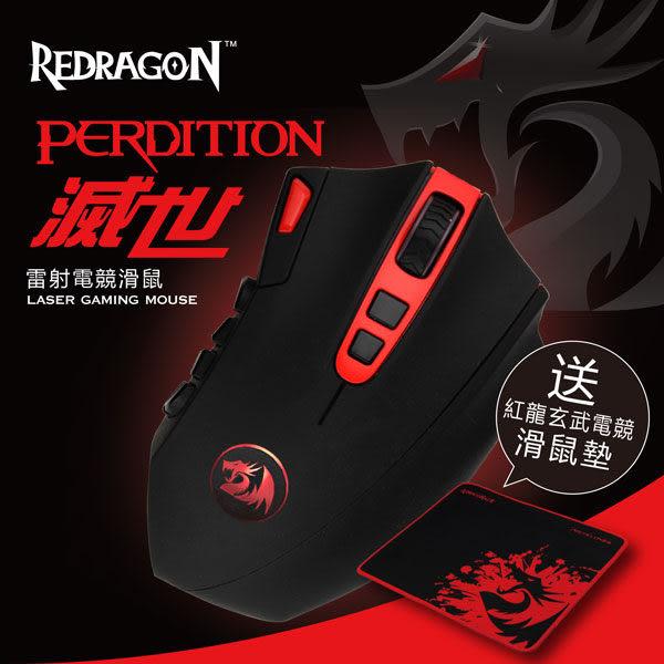 【電競專用】紅龍-滅世 雷射電競滑鼠 超高速16400DPI