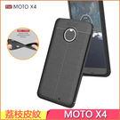 荔枝皮紋 摩托羅拉 MOTO X4 手機殼 簡約 moto x4 保護殼 矽膠 軟殼 5.2吋 手機套 全包邊 防摔 保護殼