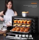 烤箱 電烤箱烤家用烘焙迷你小型多功能烤箱商用全自動35L小 果果輕時尚NMS