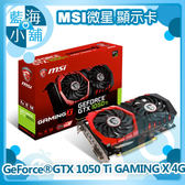 MSI 微星 GeForce GTX 1050 Ti GAMING X 4G 顯示卡 ◤玩家必備 最新GTX1050Ti 現貨搶購