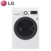 原廠好禮送★【LG樂金】14公斤變頻滾筒式洗衣機F2514NTGW