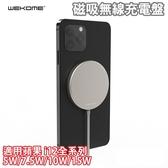 滿額免運 含稅開發票 【WEKOME】OJD-63 磁吸無線充電器 磁吸無線充電盤 支援i12 Pro i11 XS Max XR i8