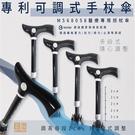 【圓滿】EA001 專利可調式醫療級手杖傘