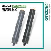 【GreenR3配件組】適用iRobot Roomba 800 900 880 870 980 灰黑膠刷 膠刷毛刷 二支一組