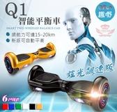 手機批發網 Q1智能平衡車【雙輪炫光板】15公里版,電動車、自行車、滑板車【A0112】