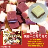 (即期商品) 日本古田 黑白一口吃巧克力/包