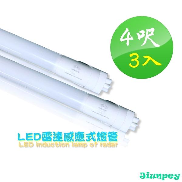 感應式燈管廠家直銷 4呎 t8燈管 18瓦 led燈管 3入 每入329元