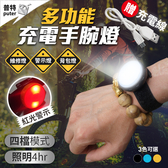 普特車旅 【OE0460 】多 USB 充電手腕燈便攜工作燈自行車騎行尾燈迷你警示燈維修燈3 色