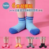 Footer ZH196 S號 (厚襪) 幼童 星空遊樂園氣墊襪 6雙超值組;除臭襪;蝴蝶魚戶外
