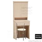 INPHIC-Mag 凱悅2尺洗白鏡台(含椅)_9PFn