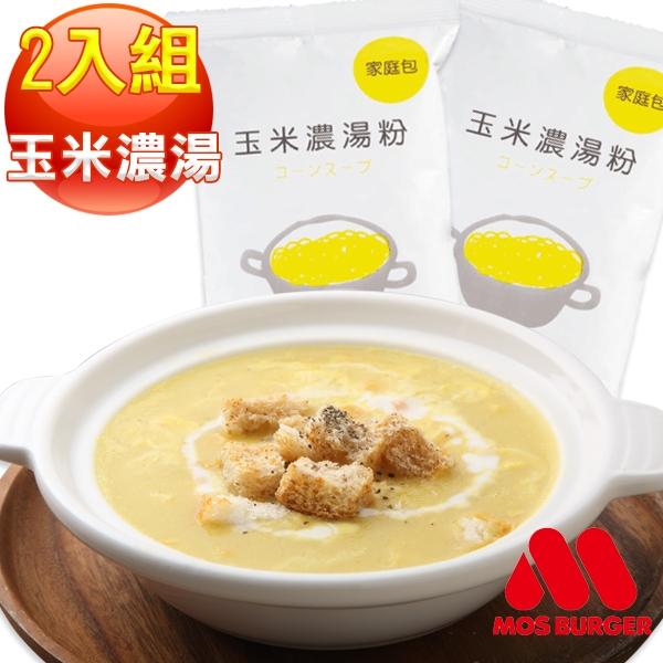 MOS摩斯漢堡_玉米濃湯粉 (家庭號)(500g/包) 2入