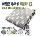 丹大戶外 韓國甲珍雙人恆溫電熱毯 #顏色隨機 (變頻省電型)KR3800J 七段式恆溫│寒流必備│電熱毯